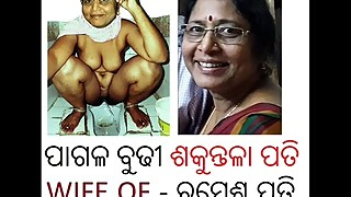 I hate to date sakuntala patient is the wife of ramesh ch patty bhubaneswar women